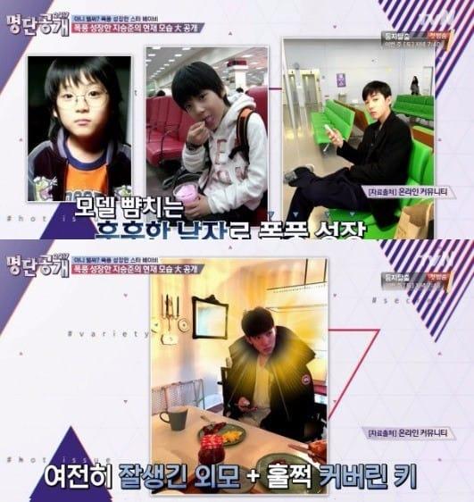 지승준. tvN 캡처