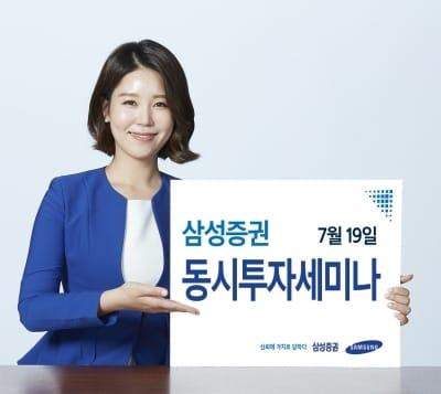 삼성증권, 19일  '7월 전국 동시투자세미나' 개최