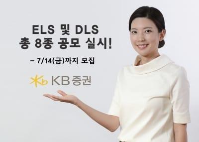 KB증권, 14일까지 ELS 및 DLS 총 8종 공모 실시