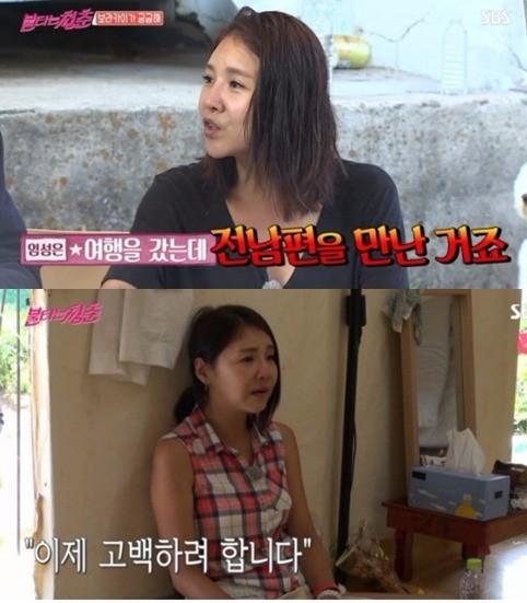 11일 밤 방송된 SBS '불타는 청춘'에 출연한 임성은. / 사진=SBS 캡쳐