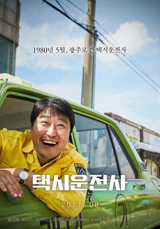 영화 '택시운전사' 공식 포스터