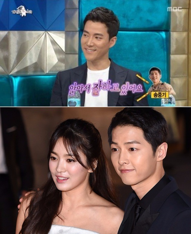 조태관. 송중기 송혜교 커플 / (위) MBC '라디오스타', (아래) 한경DB