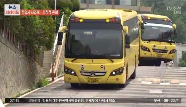 숭의초등학교 / 사진=TV조선