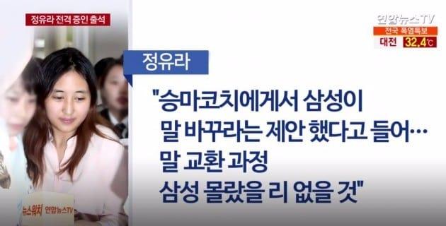 정유라 / 연합뉴스TV 방송화면