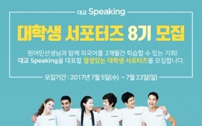 대교 스피킹, 대학생들에 '원어민교사 무료학습' 기회