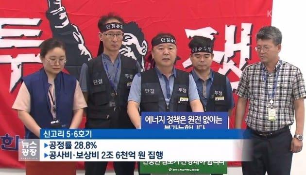 한수원 노조 / 사진=KBS 방송화면