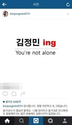 김정민, SNS 심경글 게재