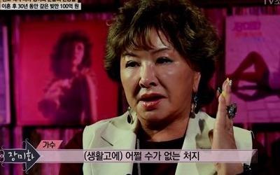 '마이웨이' 장미화