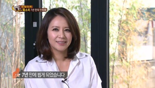 옥소리(사진=SBS 한밤의TV연예 방송캡처)