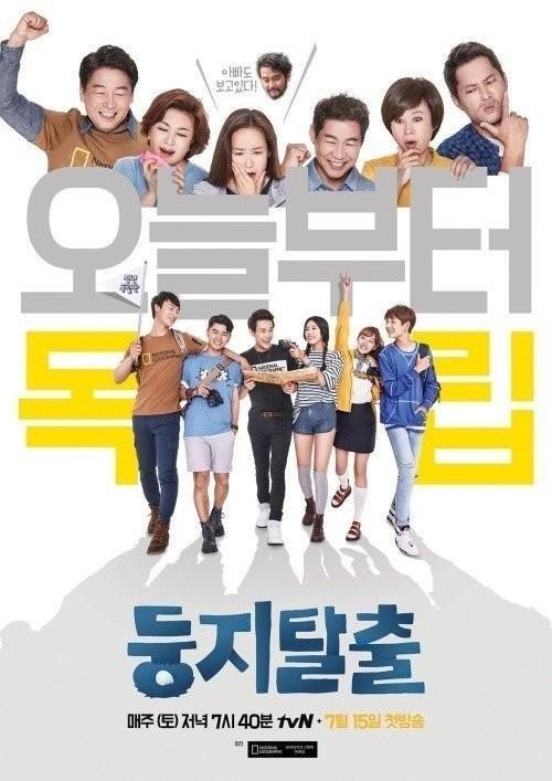 tvN '둥지탈출'