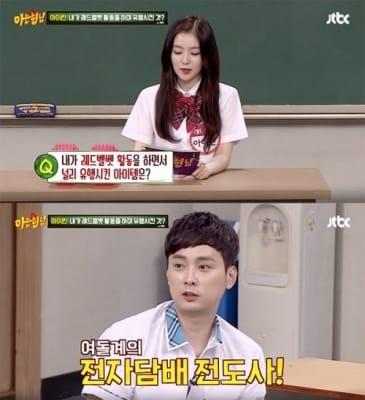 '아는형님' 레드벨벳 아이린…꽃미모 발산 '허당 매력은 덤'