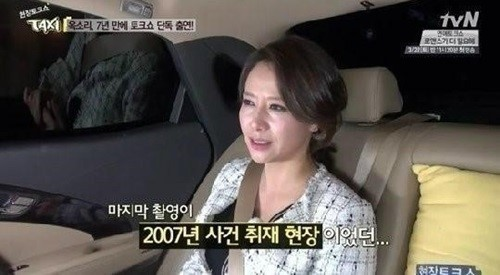 옥소리 '택시' 출연 당시