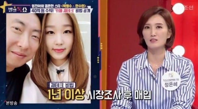 TV조선 '별별톡쇼' 캡처