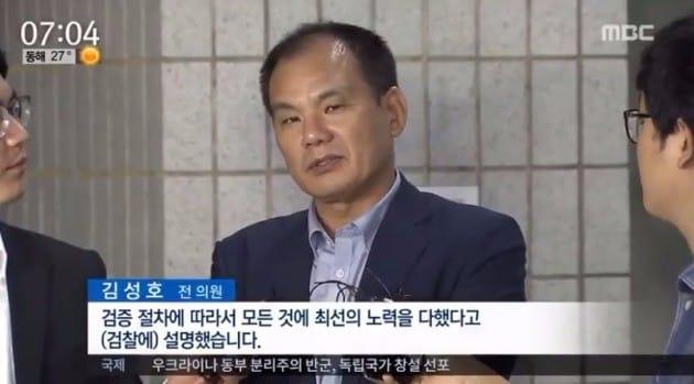 김성호 전 의원 / mbc 방송화면 캡처