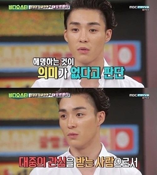 서하준 해명 / MBC에브리원 방송 캡처