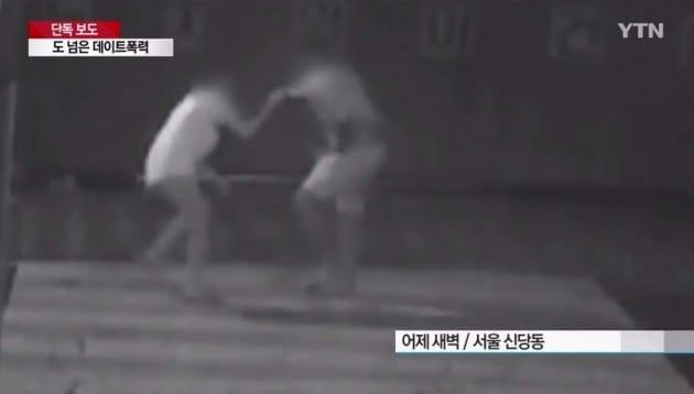 데이트 폭력 심각 / ytn 방송화면
