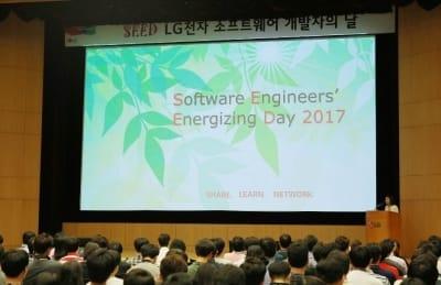 LG전자, 'LG 소프트웨어 개발자의 날' 열어