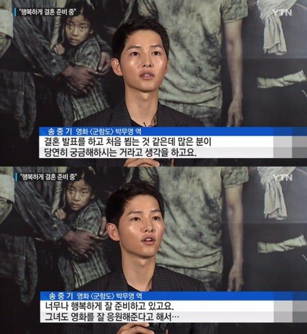 송중기 송혜교 결혼발표 후 첫 공식석상 /사진=YTN