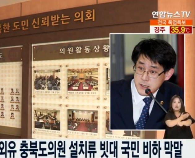 김학철 의원_연합뉴스 TV