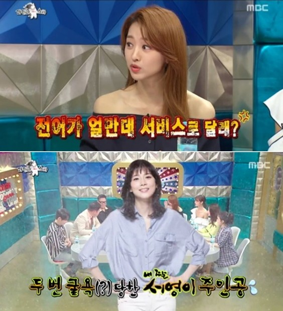 '라디오스타' 장희진 이보영