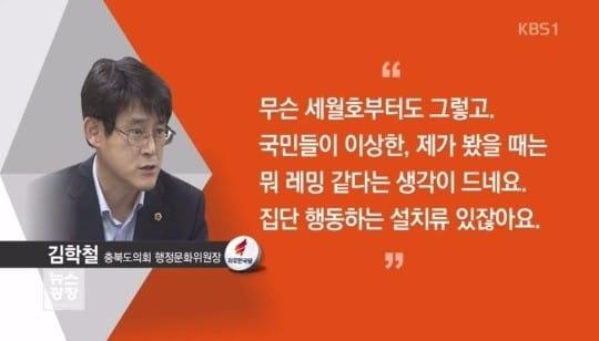 김학철 의원. KBS 캡처