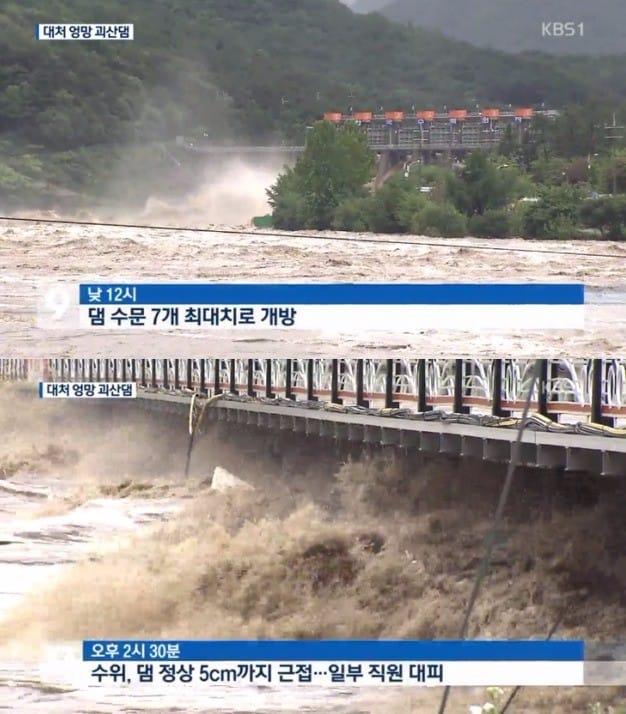 괴산 수력발전소 소장 숨진 채 발견 /사진=KBS 방송화면