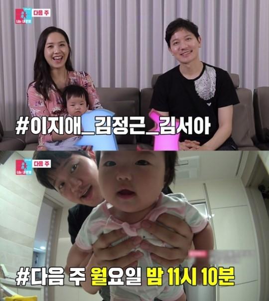 김정근♥이지애 동상이몽2 합류