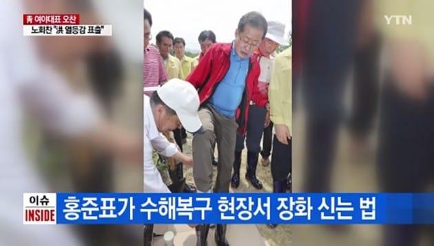 홍준표 장화 논란 / YTN 방송 캡처