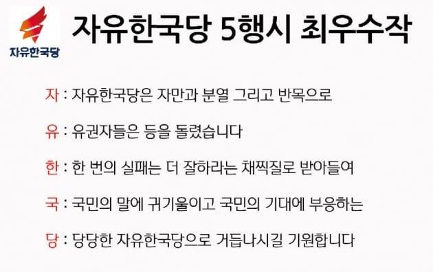 자유한국당 5행시 당선작 발표