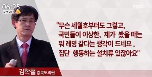 사진= MBC 뉴스 캡처