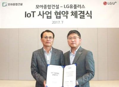 LG유플러스, '모아미래도' 아파트에 IoT 구축