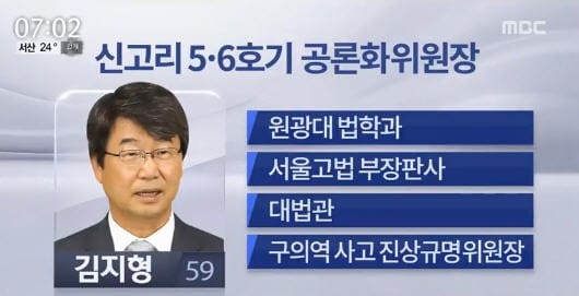 MBC 뉴스화면