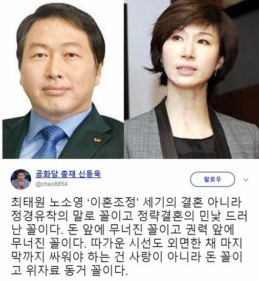 최태원·노소영 이혼 조정 신청 /사진=DB