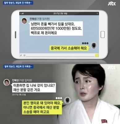 '탈북女' 임지현, 재입북 전 지인과 나눈 카카오톡 내용은