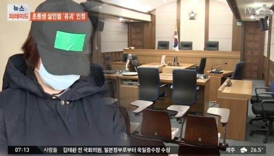 인천 초등생 살인범 (사진=방송캡처)