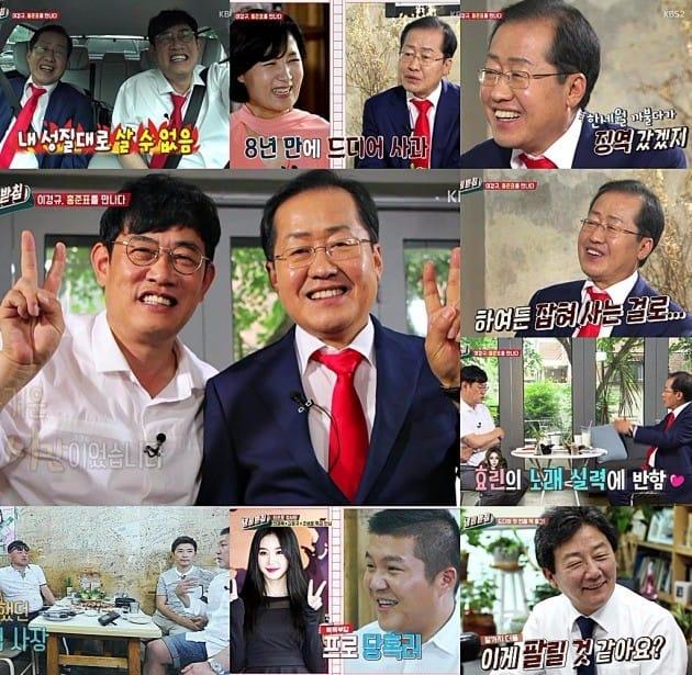 KBS 2TV '냄비받침' 제공