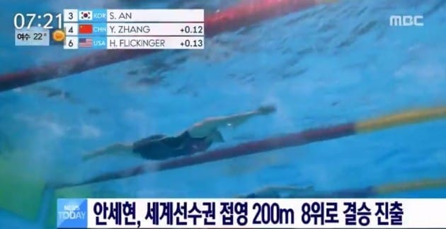 안세현 선수 / MBC 방송화면 캡처