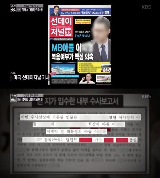KBS2 '추적60분' 방송 캡처