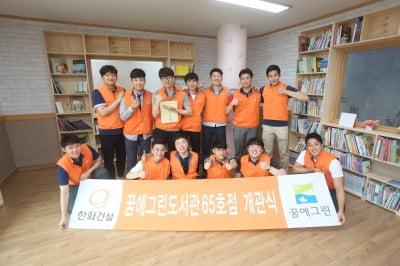 한화건설 신입사원, '꿈에그린 도서관' 조성 봉사활동 실시