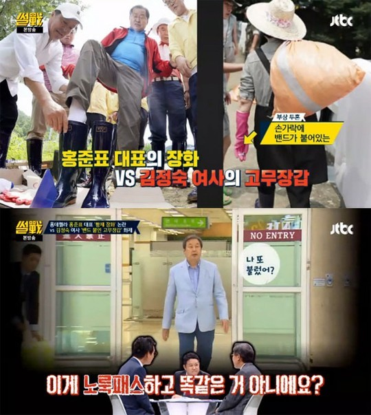 '썰전' 유시민 홍준표