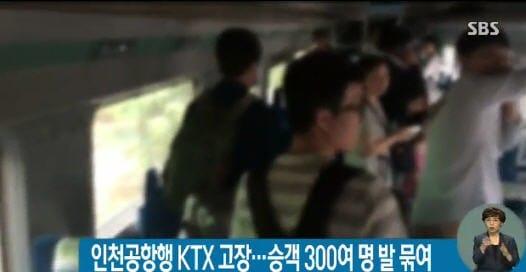 인천공항행 KTX 고장_SBS 뉴스화면 캡처