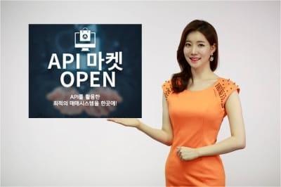 키움증권, API기반 주문시스템 스토어 'API마켓' 열어