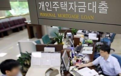 """부동산대출규제 강화 첫날, 은행창구 '썰렁'…""""대출 미리 신청"""""""