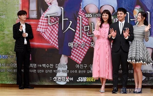 드라마 '다시 만난 세계' 안재현 이연희 여진구 정채연 / 사진=최혁 기자