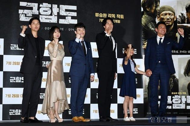 영화 '군함도' 언론시사회 / 사진=최혁 기자
