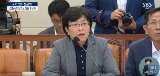 김은경 환경부 장관 후보자. 사진=SBS 방송 캡쳐