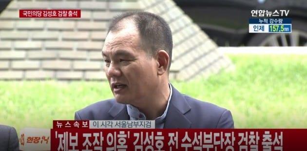 김성호 전 의원 검찰 출석. 사진=연합뉴스TV 캡쳐