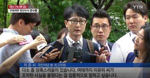이준서 전 국민의당 최고위원. 사진=YTN방송 캡쳐