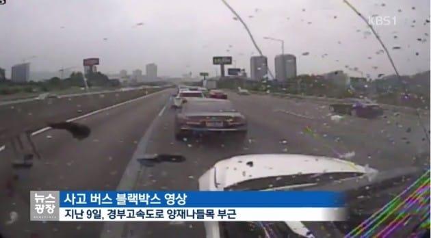 버스사고 블랙박스 영상. 사진=KBS 방송 캡쳐