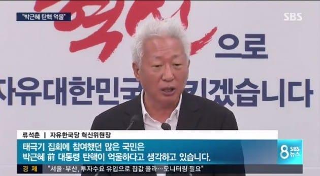 류석춘 자유한국당 혁신위원장. 사징=SBS 방송 캡쳐